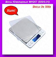 Весы Ювелирные MH267 (500/0,01),Весы карманные,Весы маленькие электронные,Весы до 500г!Хит