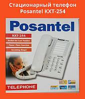 Стационарный телефон Posantel КХТ-254!Акция