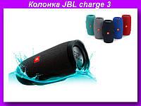 Колонка JBL charge 3,Влагозащищенная акустика JBL,Беспроводная акустика,Bluetooth колонка
