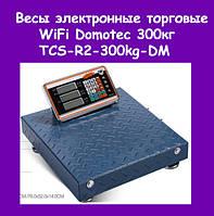 Весы электронные торговые WiFi Domotec 300кг 40х50см TCS-R2-300kg-DM!Акция