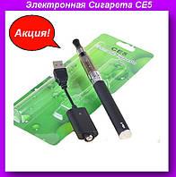 Электронная Сигарета CE5,Электронная сигарета,Электронные сигареты от eGo!Акция
