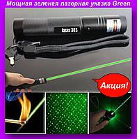 Мощная зеленая лазерная указка Green Laser 303,Лазерная Указка,Лазерная Указка зеленая!Акция