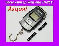 Весы кантер WeiHeng TS-2011,Весы кантер!Акция