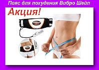 Пояс Vibro Shape Вибро Шейп H0228,Пояс для похудения,Массажный пояс для похудения!Акция