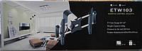 """Кронштейн с управлением от пульта ETW-103 26""""-42"""""""