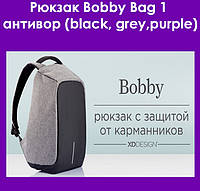 Рюкзак Bobby Bag 1 антивор (black, grey,purple)!Опт