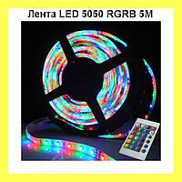 Лента LED 5050 RGRB 5М!Акция