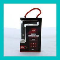 Автомобильный FM трансмиттер модулятор F17!Опт
