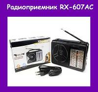 Радиоприемник RX-607AC!Акция
