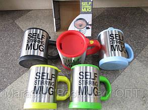 Кружка мешалка Self stirring mug, прикольные чашки, оригинальные чашки, саморазмешивающая