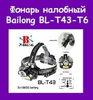 Фонарь налобный Bailong BL-T43-T6!Акция