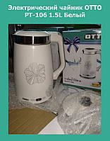Электрический чайник OTTO PT-106 1.5L Белый!Акция