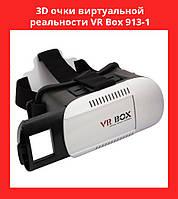 3D очки виртуальной реальности VR Box 913-1!Опт