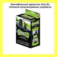 Автмобильный держатель Grip Go Universal мультимедийных устройств!Опт