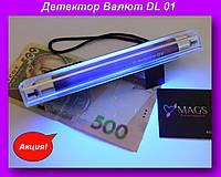 Детектор Валют DL 01,Портативный UV детектор валют,портативный ультрафиолетовый детектор купюр!Акция