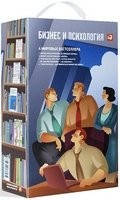 Бізнес і психологія (комплект з 4 книг)