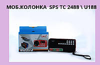 Моб.Колонка  SPS TC 2488 \ U188  работают на аккумуляторах 18650!Акция