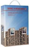Бизнес и философия (комплект из 3 книг)