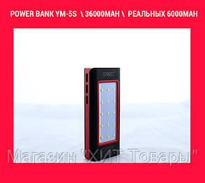 Моб. Зарядка POWER BANK YM-5S  \ 36000mah \  реальных 6000mah  повербанк  с солнечной панелью, фото 2