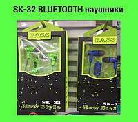SK-32 BLUETOOTH наушники!Акция