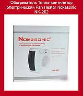 Обогреватель Тепло-вентилятор электрический Fan Heater Nokasonic NK-202!Акция