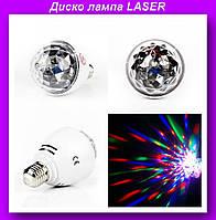 Диско лампа LASER Rotating lampi,вращающаяся светодиодная диско лампа, диско шар для вечеринок!Опт