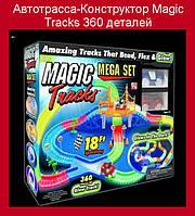 Автотрасса-Конструктор Magic Tracks 360 деталей