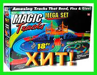 Гоночное шоссе Magic Tracks 360!ХИТ