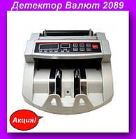 Счетная Машинка Детектор Валют 2089,Счетная машинка!Акция