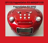 НОВЫЕ!!! Бумбокс радиоприёмник радио Golon RX-669Q