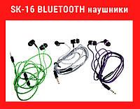 Вакуумные наушники вкладыши с микрофоном Wire Headphones With Mic SK-16