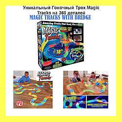 Уникальный Гоночный Трек Magic Tracks на 360 деталей