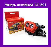 Фонарь налобный TJ-501!Опт