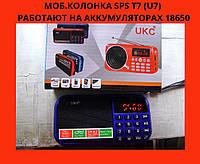 Моб.Колонка  SPS T7 (U7) работают на аккумуляторах 18650!Акция