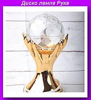 Диско лампа Рука,лампа Рука LED,Светодиодная Диско-лампа-ночник!Опт