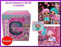Кукла-сюрприз LQL B2 в шарике, с аксессуарами,Cюрприз кукла в яйце,Кукла сюрприз!Акция