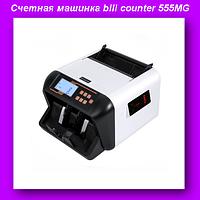 Счетная машинка bill counter 555MG,счетная машина для Европейской валюты,обмен сортировщик