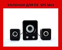 Колонки для ПК  SPS MK3!Опт