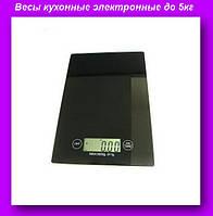 Весы Кухонные 1912 (5 кг/1г) ,Электронные Портативные Кухонные Весы,Весы кухонные электронные до 5кг