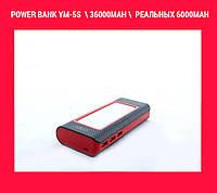 Моб. Зарядка POWER BANK YM-5S  \ 36000mah \  реальных 6000mah  повербанк  с солнечной панелью!Опт