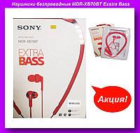 Наушники безпроводные MDR-XB70BT Exstra Bass,Наушники безпроводные,Наушники Sony!Акция