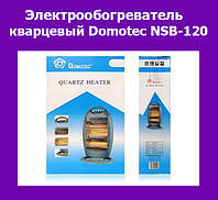 Электрообогреватель кварцевый Domotec NSB-120!Опт