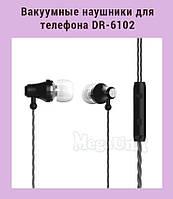 Вакуумные наушники для телефона DR-6102!Акция