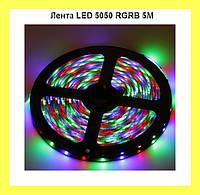 Лента LED 5050 RGRB 5М!Опт