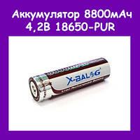 Аккумулятор 8800мАч 4,2В 18650-PUR!Акция