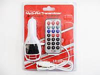 Авто модулятор Car Charger Н4 Mp3-FM Transmitter Белый