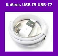 Кабель USB I5 USB-I7!Акция