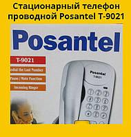 Cтационарный телефон проводной Posantel Т-9021