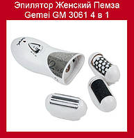 Женский Эпилятор-Пемза Gemei GM 3061 4 в 1!Акция