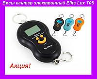 Весы кантер электронный Elite Lux T05,Весы электронные бытовые кантерные точные, кантер электронный!Акция